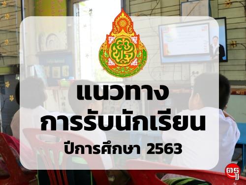 แนวทางการรับนักเรียน ปีการศึกษา 2563
