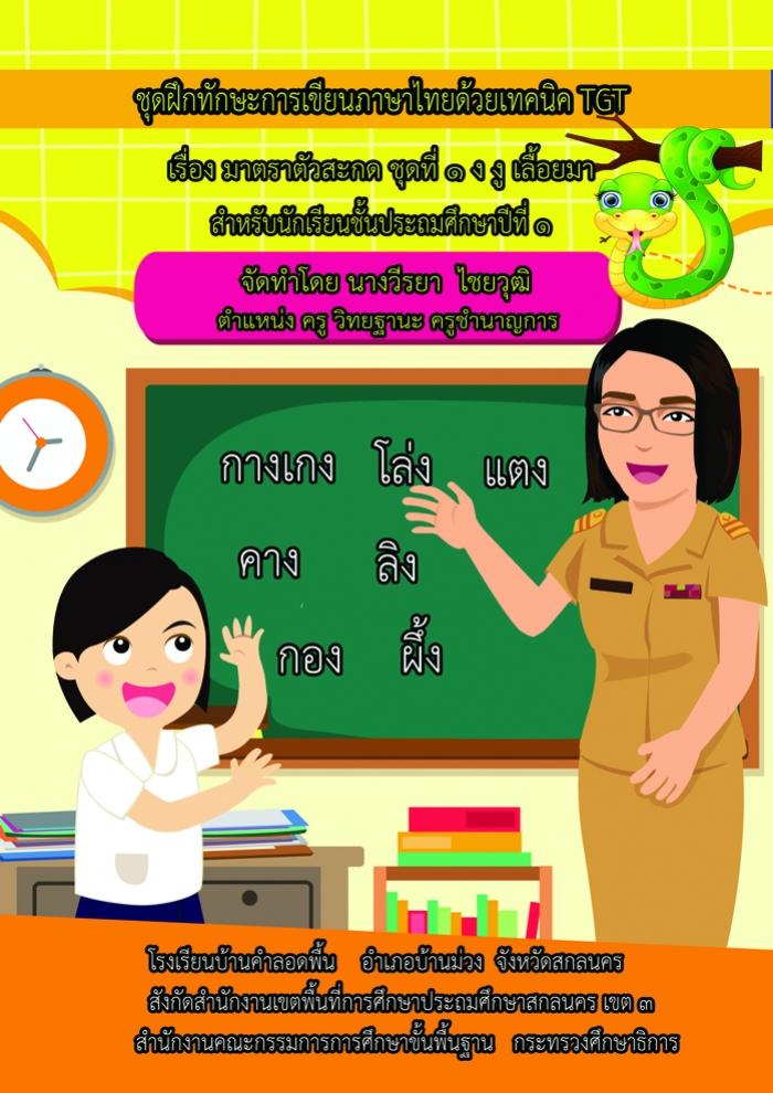 ชุดฝึกทักษะการเขียนภาษาไทยด้วยเทคนิค TGT เรื่องมาตราตัวสะกด กลุ่มสาระการเรียนรู้ภาษาไทย ชั้นประถมศึกษาปีที่ 1 ผลงานครูวีรยา ไชยวุฒิ