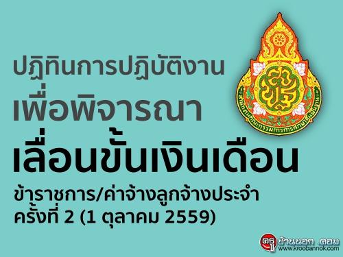 ปฏิทินการปฏิบัติงานเพื่อพิจารณาเลื่อนขั้นเงินเดือนข้าราชการ/ค่าจ้างลูกจ้างประจำ ครั้งที่ 2 (1 ตุลาคม 2559)