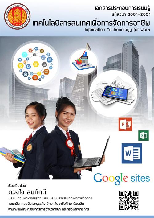 เอกสารประกอบการเรียนรู้  วิชาเทคโนโลยีสารสนเทศเพื่อการจัดการอาชีพ ผลงานครูดวงใจ สมภักดี