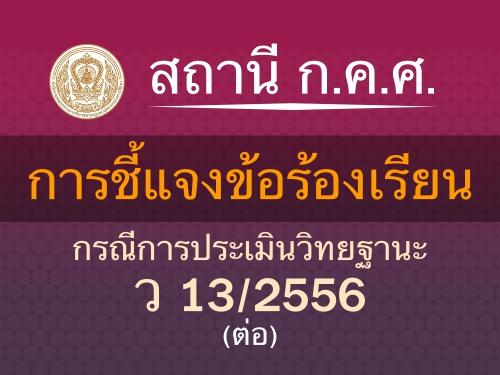 สถานี ก.ค.ศ. การชี้แจงข้อร้องเรียนกรณีการประเมินวิทยฐานะ ว 13/2556 (ต่อ)