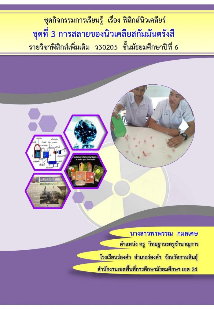 ชุดกิจกรรมการเรียนรู้ ชุดที่ 3 เรื่อง การสลายของนิวเคลียสกัมมันตรังสี ผลงานครูพรพรรณ  กมลเศษ
