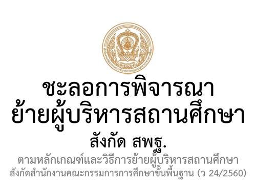 ชะลอการพิจารณาย้ายผู้บริหารสถานศึกษา สังกัด สพฐ. ตามหลักเกณฑ์ฯ ว24/2560