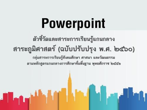 PowerPoint ชี้แจงตัวชี้วัดและสาระการเรียนรู้แกนกลางสาระภูมิศาสตร์ (ฉบับปรับปรุง พ.ศ. 2560)