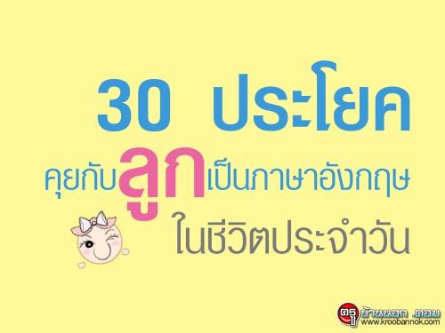 ภาษาอังกฤษ เริ่มได้ที่บ้าน กับ 30 ประโยคคุยกับลูกเป็นภาษาอังกฤษในชีวิตประจำวัน