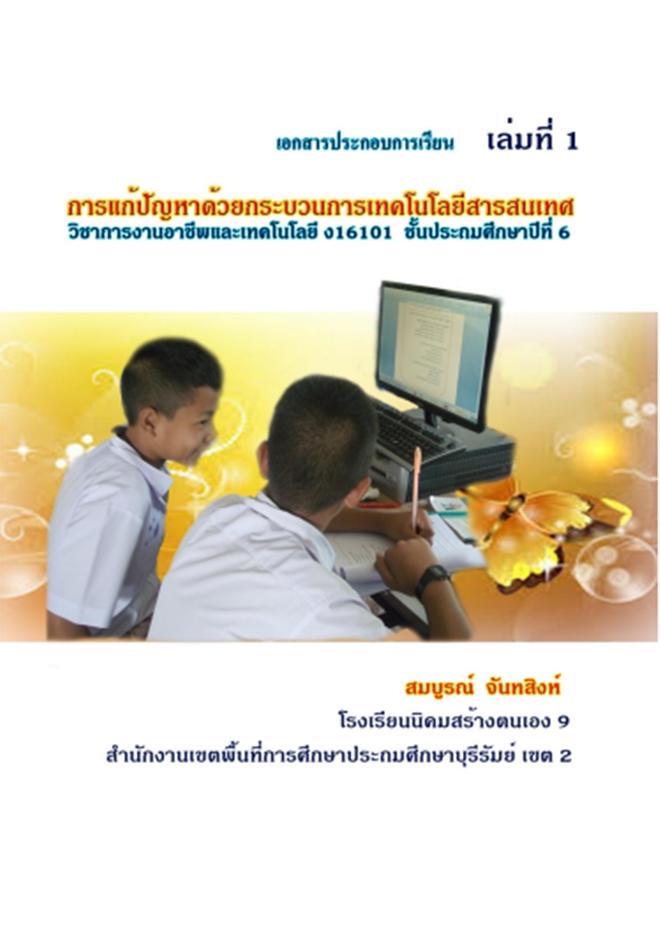 เอกสารประกอบการเรียน การแก้ปัญหาด้วยกระบวนการเทคโนโลยีสารสนเทศ ป.6 ผลงานครูสมบูรณ์ จันทสิงห์