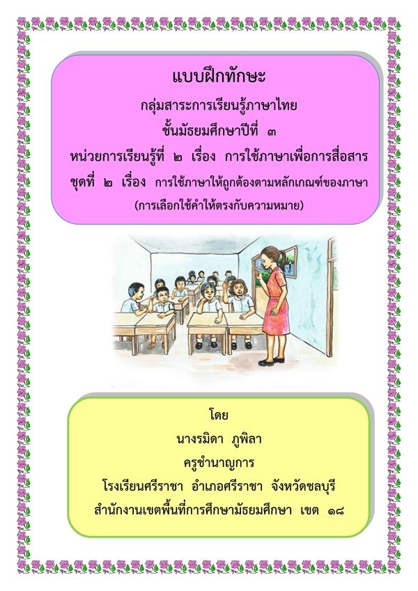 แบบฝึกทักษะ ภาษาไทย ม.3 เรื่อง  การใช้ภาษาเพื่อการสื่อสาร ผลงานครูรมิดา ภูพิลา
