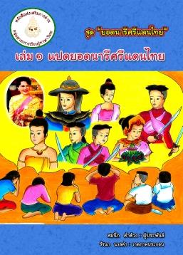 """หนังสือส่งเสริมการอ่าน ป.4 ชุด """"ยอดนารีศรีแดนไทย"""" ผลงานครูสมนึก คำด้วง"""