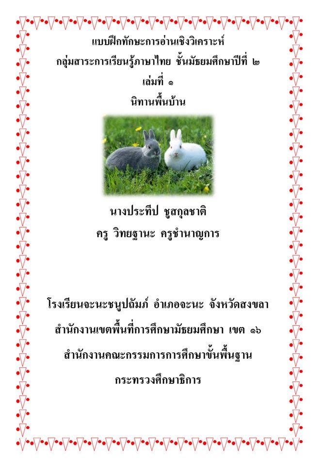 แบบฝึกทักษะการอ่านเชิงวิเคราะห์ ภาษาไทย ม.2 เรื่อง นิทานพื้นบ้าน ผลงานครูประทีป ชูสกุลชาติ
