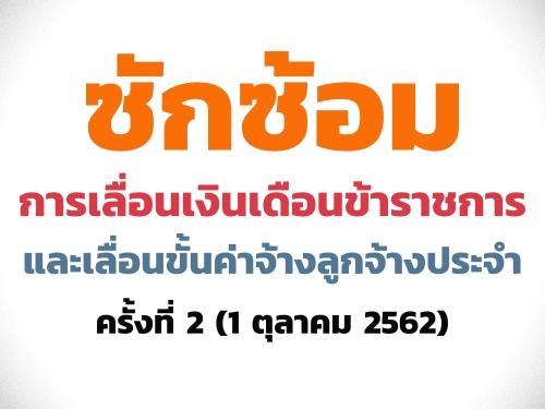 ซักซ้อมการเลื่อนเงินเดือนข้าราชการและเลื่อนขั้นค่าจ้างลูกจ้างประจำ ครั้งที่ 2 (1 ตุลาคม 2562)