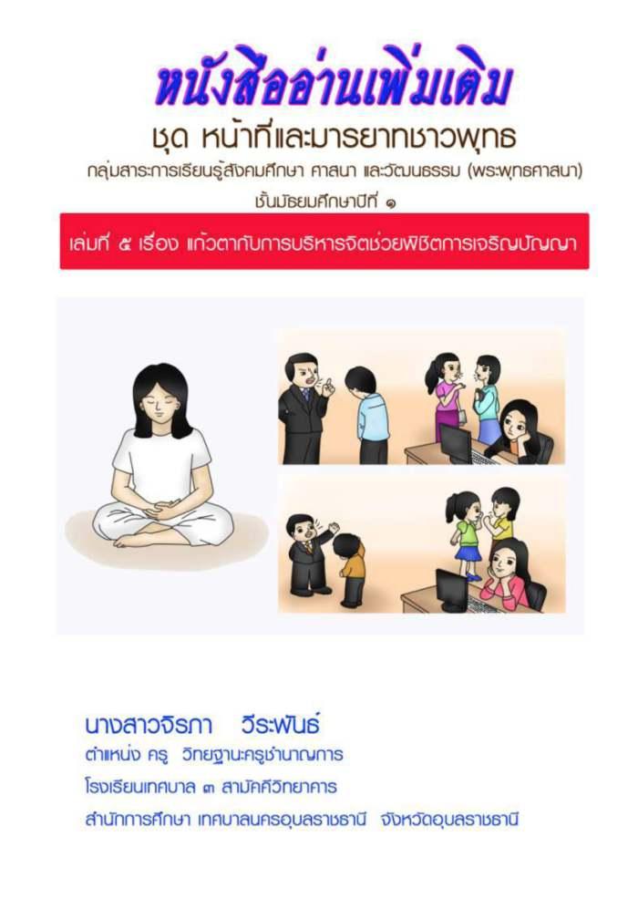 หนังสืออ่านเพิ่มเติม ชุด หน้าที่และมารยาทชาวพุทธ ผลงานครูจิรภา วีระพันธ์