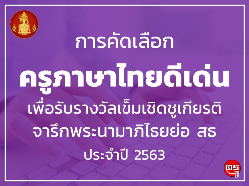 การคัดเลือกครูภาษาไทยดีเด่น เพื่อรับรางวัลเข็มเชิดชูเกียรติจารึกพระนามาภิไธยย่อ สธ ประจำปี 2563