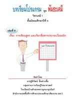 บทเรียนโปรแกรม ชุด พันธะเคมี ม.4 ผลงานครูฐิติวัฒน์ ฝั้นต่างเชื้อ