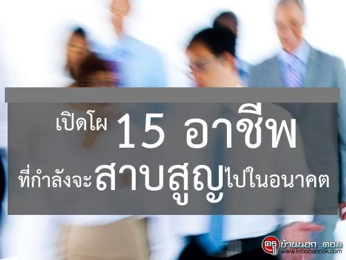 เปิดโผ 15 อาชีพที่กำลังจะสาบสูญไปในอนาคต