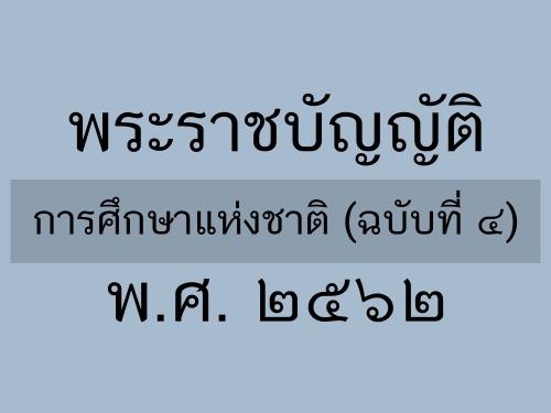 พระราชบัญญัติการศึกษาแห่งชาติ (ฉบับที่ 4) พ.ศ. 2562