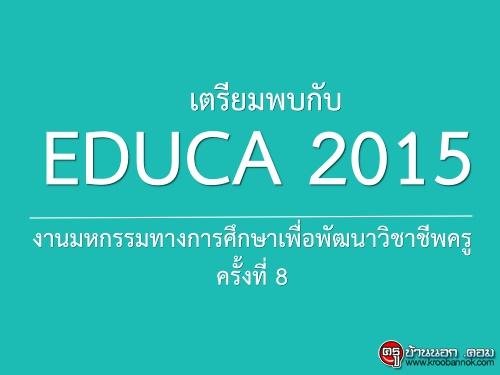 เตรียมพบกับ EDUCA 2015 งานมหกรรมทางการศึกษาเพื่อพัฒนาวิชาชีพครู ครั้งที่ 8