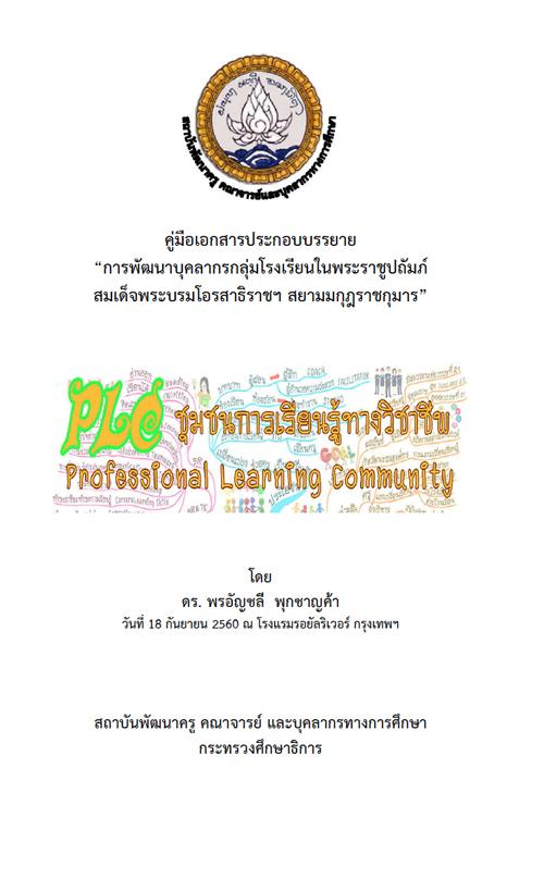 คู่มือบรรยายชุมชนการเรียนรู้ทางวิชาชีพ  Professional Learning Community: PLC ผลงานดร.พรอัญชลี  พุกชาญค้า