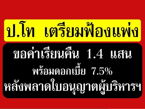 ป.โท เตรียมฟ้องแพ่ง ม.กรุงเทพธนบุรี ขอค่าเรียนคืน 1.4 แสน บ.พร้อมดอก 7.5% หลังพลาดใบอนุญาตผู้บริหารฯ