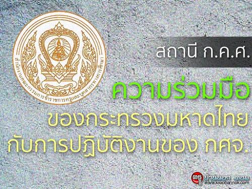 สถานี ก.ค.ศ. ความร่วมมือของกระทรวงมหาดไทยกับการปฏิบัติงานของ กศจ.