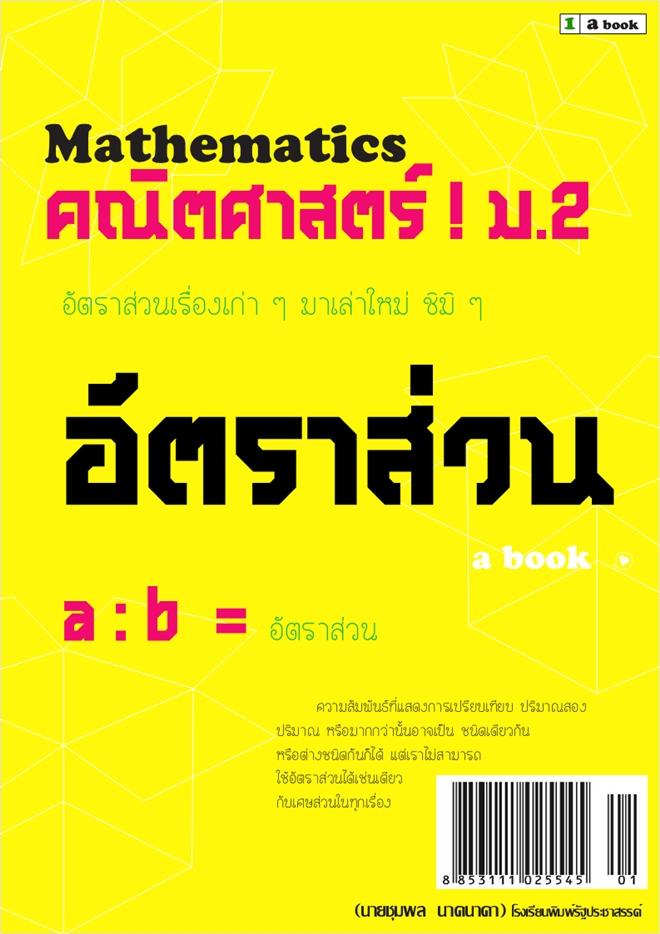 หนังสือเสริมสาระการเรียนรู้เพิ่มเติม คณิตศาสตร์ เล่ม1 ผลงานครูุชุมพล นาคนาคา