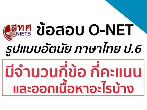 ข้อสอบ O-NET รูปแบบอัตนัย ภาษาไทย ป.6 มีจำนวนกี่ข้อ กี่คะแนน และออกเนื้อหาอะไรบ้าง