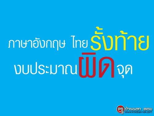 ภาษาอังกฤษไทยรั้งท้าย งบประมาณผิดจุด