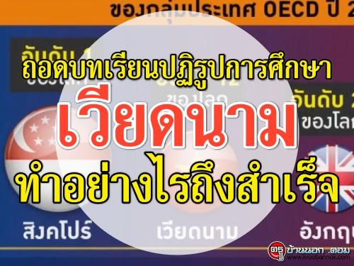 ถอดบทเรียนปฏิรูปการศึกษาเวียดนาม ทำอย่างไรถึงสำเร็จ