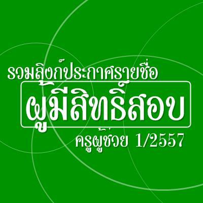 ประกาศรายชื่อผู้มีสิทธิ์สอบ ครูผู้ช่วย ครั้งที่ 1/2557