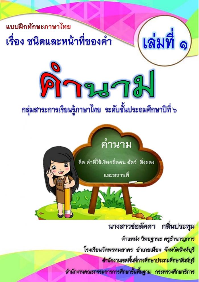 แบบฝึกทักษะภาษาไทย เรื่อง ชนิดและหน้าที่ของคำ ผลงานครูช่อลัดดา กลิ่นประทุม