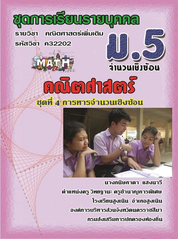 ชุดการเรียนการสอน  เรื่อง การหารจำนวนเชิงซ้อนม.5 ผลงานครูกนิษภาดา แสงนารี