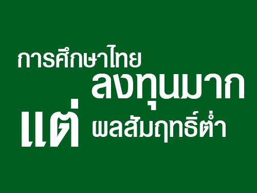 การศึกษาไทยลงทุนมากผลสัมฤทธิ์ต่ำ