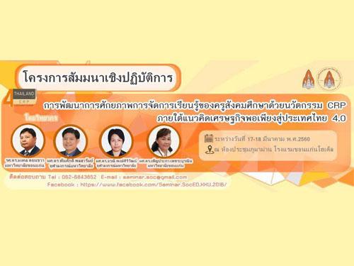"""ขอเชิญร่วมงานสัมมนา """"การพัฒนาศักยภาพการจัดการเรียนรู้ของครูสังคมศึกษาด้วยนวัตกรรม CRP ภายใต้แนวคิดเศรษฐกิจพอเพียงสู่ประเทศไทย 4.0"""""""