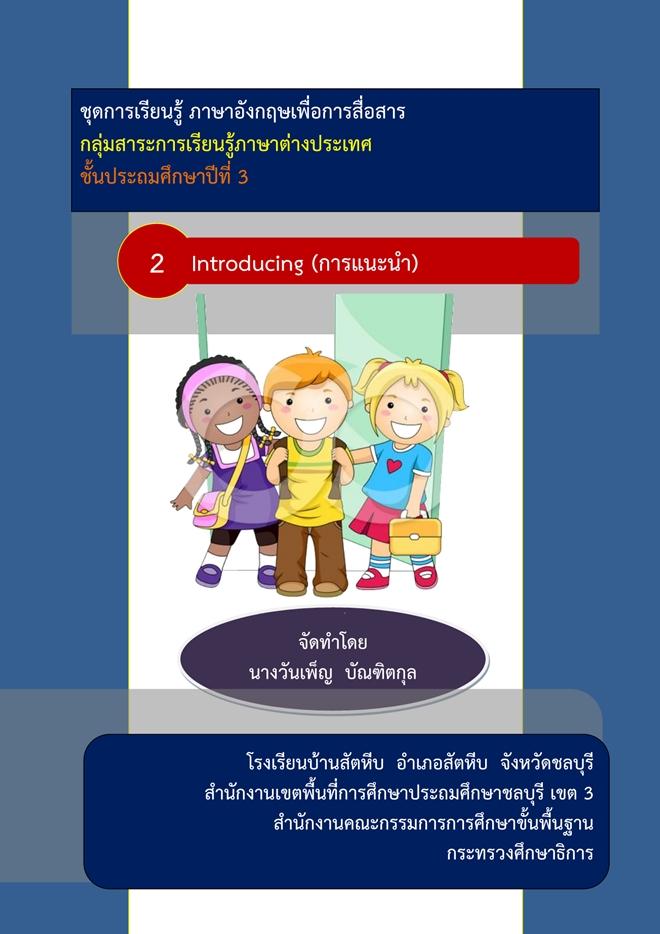 ชุดการเรียนรู้ ภาษาอังกฤษเพื่อการสื่อสาร ป.3 ผลงานครูวันเพ็ญ  บัณฑิตกุล