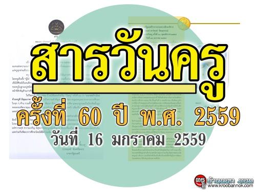 สาร เนื่องในโอกาสวันครู ครั้งที่ 60 ปี พ.ศ. 2559 วันที่ 16 มกราคม 2559 (สารวันครู)