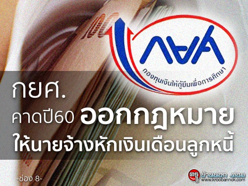 กองทุนเงินให้กู้ยืมเพื่อการศึกษา คาดปี60 ออกกฎหมายให้นายจ้างหักเงินเดือนลูกหนี้