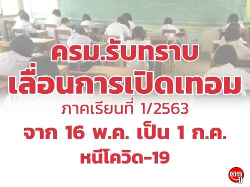 ครม.รับทราบให้สถานศึกษาเลื่อนการเปิดภาคเรียนที่ 1/2563 จาก 16 พ.ค. เป็น 1 ก.ค.