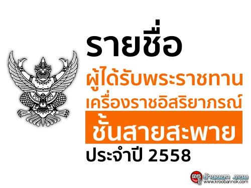 รายชื่อผู้ได้รับพระราชทานเครื่องราชอิสริยาภรณ์ชั้นสายสะพาย ประจำปี 2558