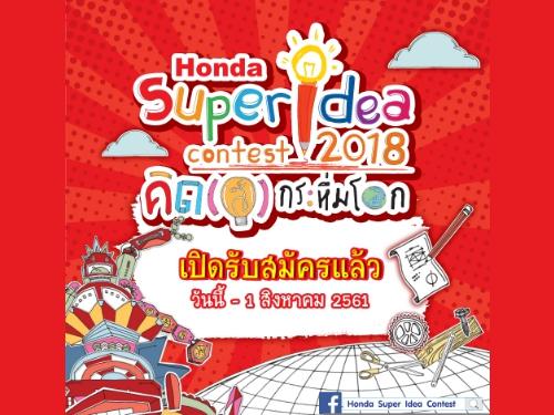 """ฮอนด้าชวนเยาวชนไทยสร้างสรรค์ไอเดียคิด(ส์) สิ่งประดิษฐ์กระหึ่มโลก ในโครงการ """"ฮอนด้า ซูเปอร์ ไอเดีย คอนเทสต์ 2018"""" ปีที่ 14"""
