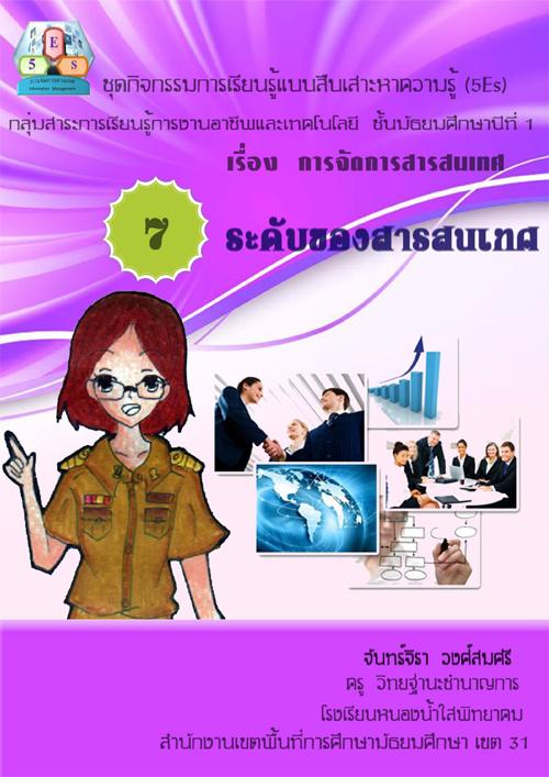 ชุดกิจกรรมการเรียนรู้แบบสืบเสาะหาความรู้ (5Es) รายวิชาเทคโนโลยีสารสนเทศ 1 เล่มที่ 7 เรื่อง ระดับของสารสนเทศ ผลงานครูจันทร์จิรา วงศ์สมศรี