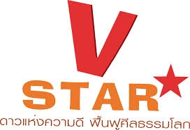 เสนอโครงการเด็กดี V-Star เป็นกิจกรรมพัฒนาคุณภาพโรงเรียนดี ศรีตำบลและโรงเรียนในฝัน