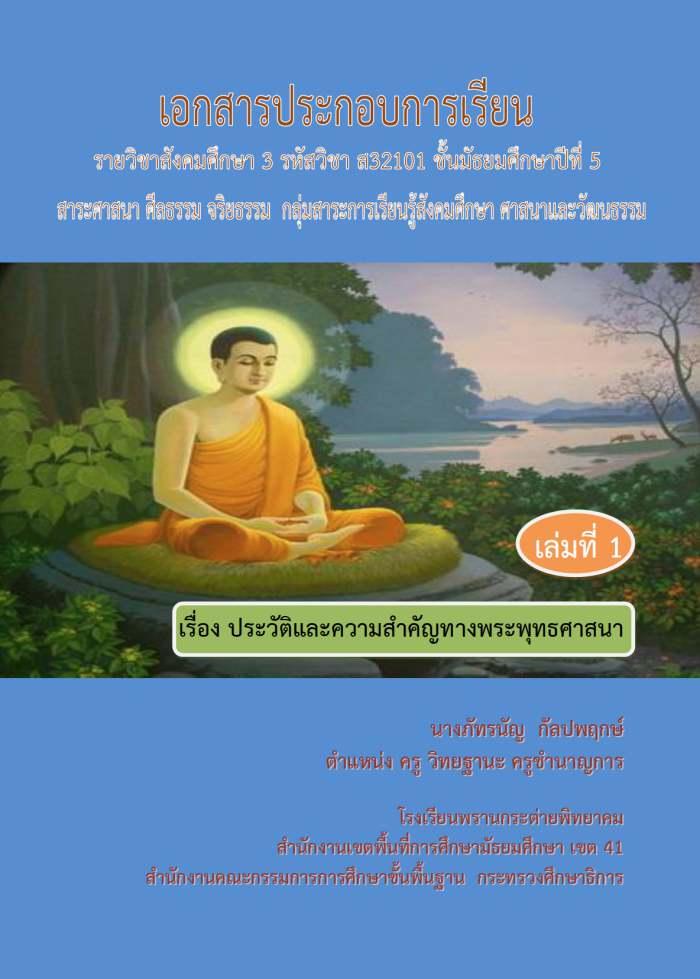 เอกสารประกอบการเรียน เรื่อง ประวัติและความสาคัญทางพระพุทธศาสนา ผลงานครูภัทรนัญ กัลปพฤกษ์