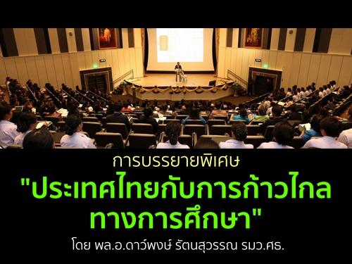 """การบรรยายพิเศษ """"ประเทศไทยกับการก้าวไกลทางการศึกษา"""" โดย พล.อ.ดาว์พงษ์ รัตนสุวรรณ รมว.ศธ."""
