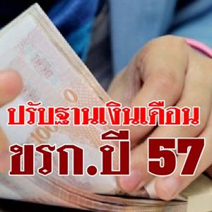 ก.พ.ชงปรับฐานเงินเดือนข้าราชการปี 57