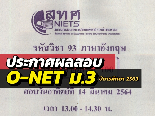 ประกาศผลสอบ O-NET ม.3 ปีการศึกษา 2563