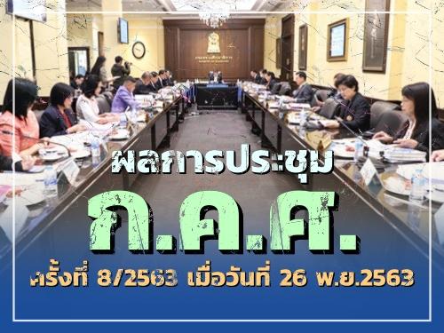 ผลการประชุมคณะกรรมการข้าราชการครูและบุคลากรทางการศึกษา (ก.ค.ศ.) ครั้งที่ 8/2563 เมื่อวันที่ 26 พ.ย.2563