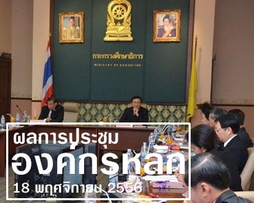ผลการประชุมผู้บริหารองค์กรหลัก  18 พฤศจิกายน 2556