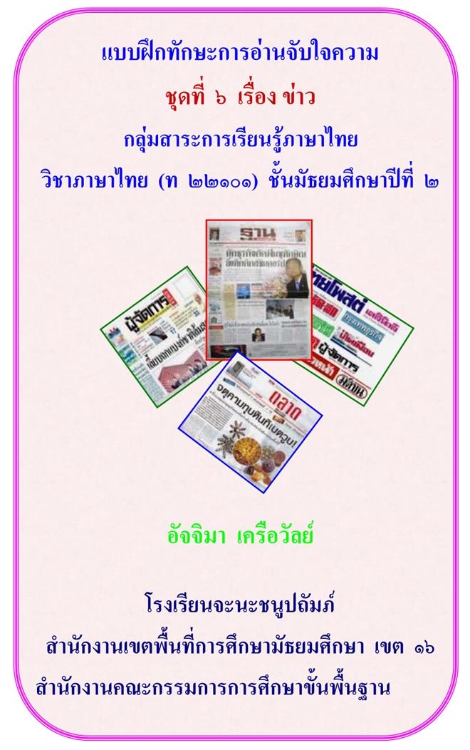 แบบฝึกทักษะการอ่านจับใจความ ภาษาไทย ม.2 ผลงานครูอัจจิมา เครือวัลย์