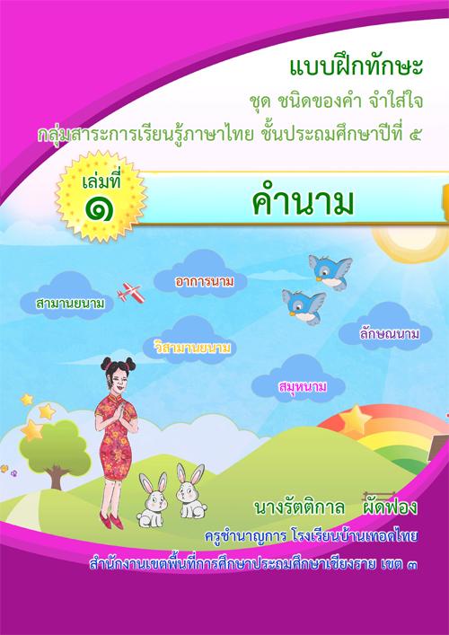 แบบฝึกทักษะ ชุด ชนิดของคำ จำใส่ใจ กลุ่มสาระการเรียนรู้ภาษาไทย สำหรับนักเรียนชั้นประถมศึกษาปีที่ ๕ ผลงานครูรัตติกาล ผัดฟอง