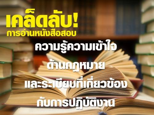 เคล็ดการอ่านสอบ เรื่อง ความรู้ความเข้าใจด้านกฎหมายและระเบียบที่เกี่ยวข้องกับการปฏิบัติงาน