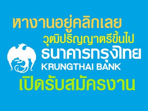 หางานอยู่คลิกเลย! ธนาคารกรุงไทย รับสมัครงาน วุฒิปริญญาตรีขึ้นไป